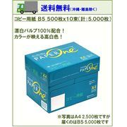 Copy&Laser後継品【送料無料・最安値】高品質コピー用紙【ペーパーワン】B5 500枚×10束 5000枚