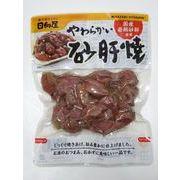 日向屋 国産若鶏砂肝使用 やわらかい砂肝焼 100g