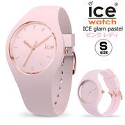 レディース腕時計 可愛い プレゼント ギフト 大人 ICEWATCH アイスウォッチ ICE-WATCH ICE glam pastel