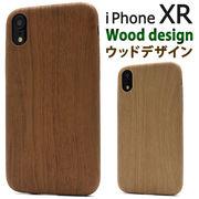 iPhone XR iPhoneXR アイフォンXR アイホンXR ウッドデザイン ソフトケース