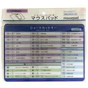 マウスパッド ショトカットキー表 MPS-1-2 【12個】