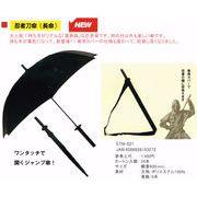 忍者刀傘(長傘)