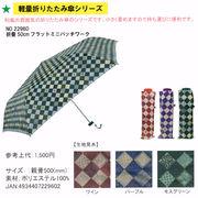 軽量折りたたみ傘(フラットミニパッチワーク)