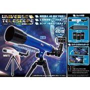 天体望遠鏡  ユニバース テレスコープ