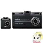 [予約]【買替保証制度対象品】CSD-790FHG セルスター リアカメラ付ディスプレイ搭載ドライブレコーダー
