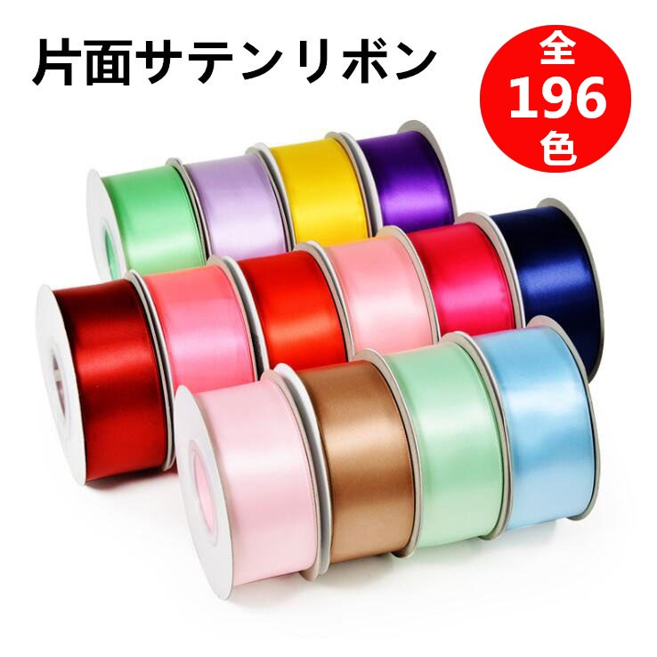 ハンドメイド材料 リボンテープ 片面サテンリボン 巻きリボン