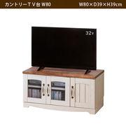 カントリーTV台 W80 ※北海道・沖縄・離島は別途条件あり
