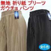 【2019新作 春夏】レディース パンツ 無地 折り紙 プリーツ ガウチョパンツ 10本セット(6色)