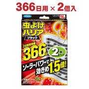 虫よけバリアブラック 366日 2個パック 【 フマキラー 】 【 殺虫剤・虫よけ 】