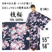 彩りゆかた「枝桜」変り織り浴衣 紺
