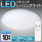 シーリングライト リモコン付 10畳 白色LED 長寿命 4200LM 調光10段階 常夜灯付 天井照明 ~10畳用