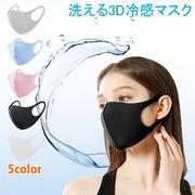 大人用 子供用 激安 3D立体マスク ポリウレタン生地 繰り返し使える