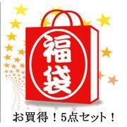 S~3L★福袋 中身見える福袋 サイズ選べられる 超お買い得5点セット