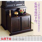 仏壇下台 木製 (黒檀調 紫檀調)(45cm幅 56cm幅)