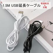 USB延長ケーブル (Aオス-Aメス ) 充電 高速転送 1.5m ホワイト/ブラック