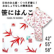 【日本製】「笹にはんこ」柄婦人浴衣 白地に赤柄