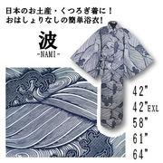 【日本製】日本海を彷彿させる「波」のデザインが粋な浴衣 白地に紺柄