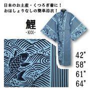 【日本製】躍動感たっぷりで縁起の良い「鯉」の浴衣 水色地に紺柄