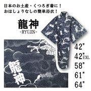 【日本製】雲間から飛び出す「龍神」が勇ましい浴衣 黒地に白柄
