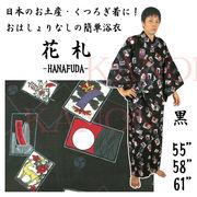 彩りゆかた「花札」紳士浴衣 黒