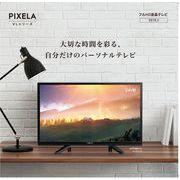 24V型地デジ/BS/CSフルハイビジョン液晶テレビ 外付HDD録画対応 PIX-24VL100