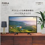 32V型地デジ/BS/CSフルハイビジョン液晶テレビ 外付HDD録画対応 PIX-32VL100