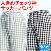 【2019新作 春夏】レディース パンツ 大きめチェック柄 サッカーパンツ 10本セット(5色)