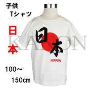 『日本』日の丸 子供Tシャツ 白 100~150cm