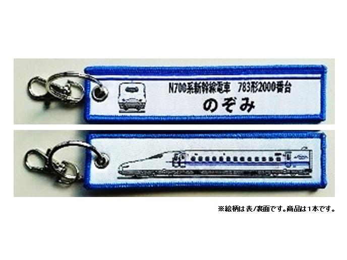 KBオリジナルアイテム ししゅうダグ N700系新幹線電車 783形2000番台 のぞみ