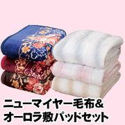 ニューマイヤー毛布&オーロラ敷パッドセット