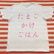 たまごかけごはんTシャツ 白Tシャツ×ピンク文字 S~XXL