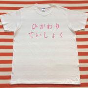 ひがわりていしょくTシャツ 白Tシャツ×ピンク文字 S~XXL
