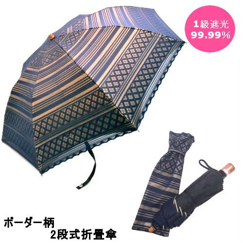 【晴雨兼用】【折りたたみ傘】1級遮光レース&無地2重張ボーダー柄2段式折畳傘