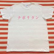 ナポリタンTシャツ 白Tシャツ×ピンク文字 S~XXL
