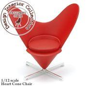 《在庫限り!限定特価!!》Design Interior Collection パントン ハートコーンチェア ミニチュア家具