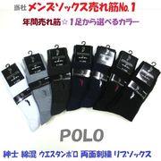 【大人気☆POLO☆年間売れ筋】紳士 綿混 ウエスタンポロ 両面刺繍リブソックス