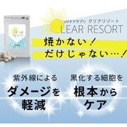 CLEAR RESORT (クリアリゾート)