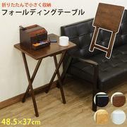 フォールディングテーブル BK/BR/NA/WH