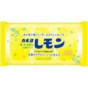 レモン石けん 【 カネヨ石鹸 】 【 石鹸 】