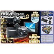 HD コンパクトドライブレコーダー α
