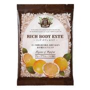 リッチボディエステ マッサージソルト(グレープフルーツの香り)50g /日本製