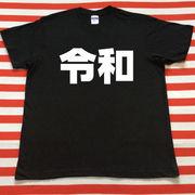 令和Tシャツ 黒Tシャツ×白文字 S~XXL