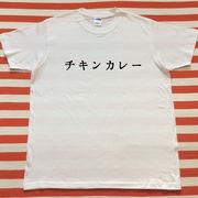 チキンカレーTシャツ 白Tシャツ×黒文字 S~XXL