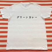 グリーンカレーTシャツ 白Tシャツ×黒文字 S~XXL