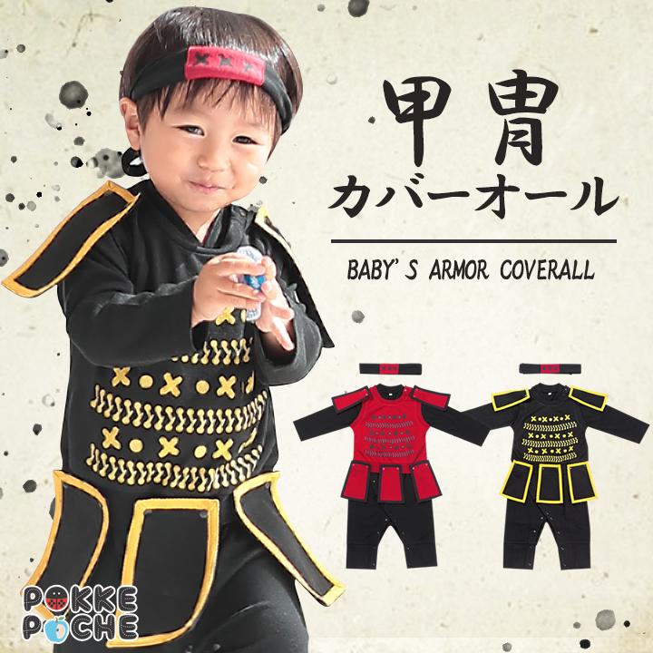 甲冑ロンパース 男の子用 こどもの日 端午の節句 鎧武者 1枚で1980円 10枚で単価540円