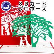 ■湘南インターナショナル■■2019SS 先行予約■ 【3Dカード】 プロポーズ