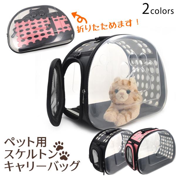 猫 用品 ペット用品 パーツ アイテム ペット キャリーバッグ 透明 かわいい おしゃれ 家 おすすめ 軽量