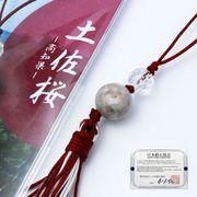 【日本銘石】ストラップ 土佐桜〈高知県〉 品番: 11371 [11371]