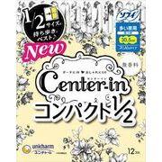 センターインコンパクト 1/2 無香料 多い夜用 12枚 【 生理用品 】