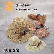 夏 レディース 麦わら帽子 つば広 UVカット 折りたたみ可 おしゃれ 草編み 花付き 小顔効果